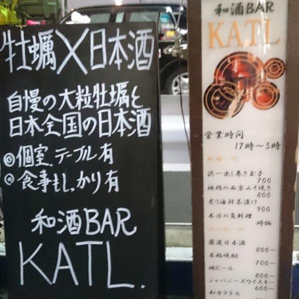 渋谷の牡蠣と日本酒の店「和酒 BAR KATL」で語る