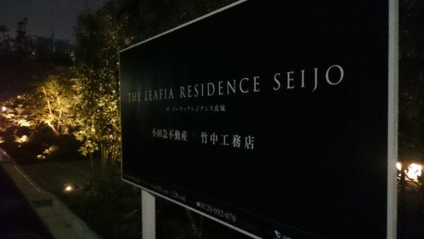 リーフィア・レジデンス成城、完成か??!