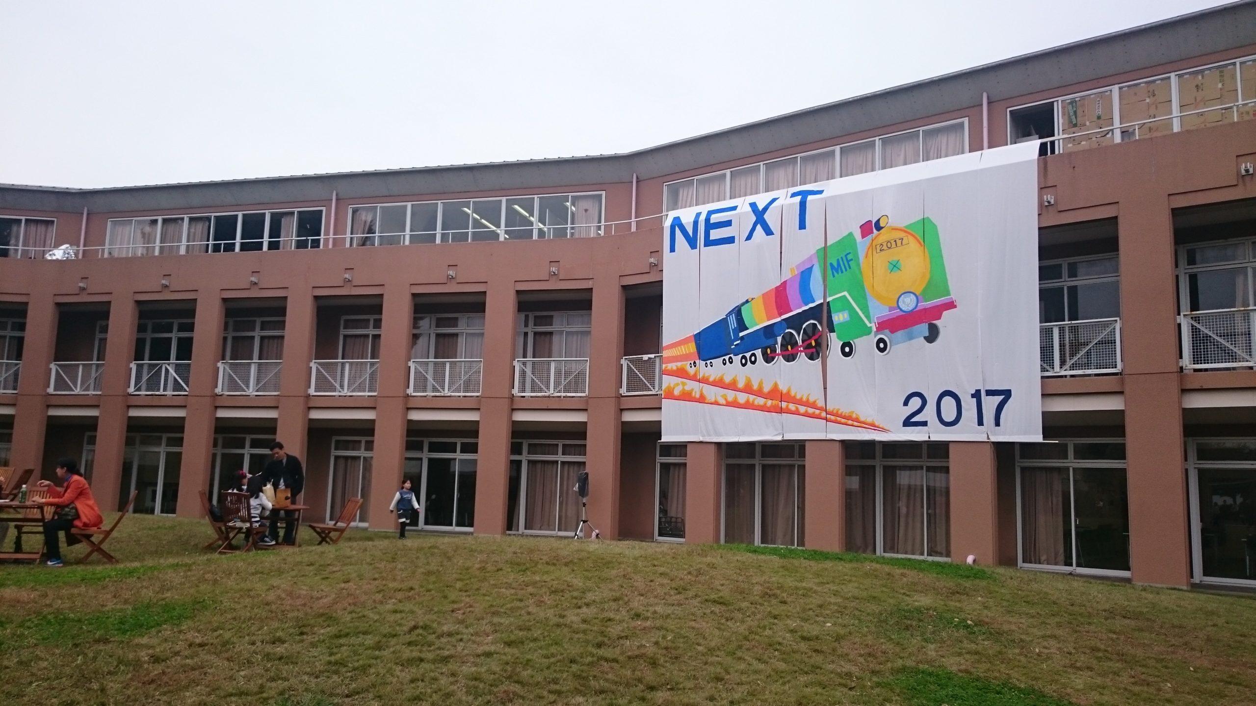 三田国際学園学園祭2017