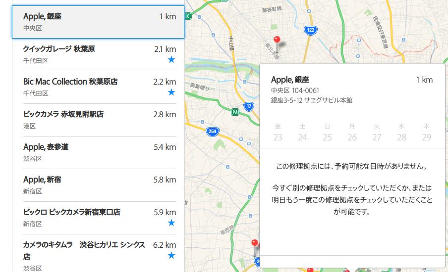 AppleStore銀座_予約可能な日時がアリません.png