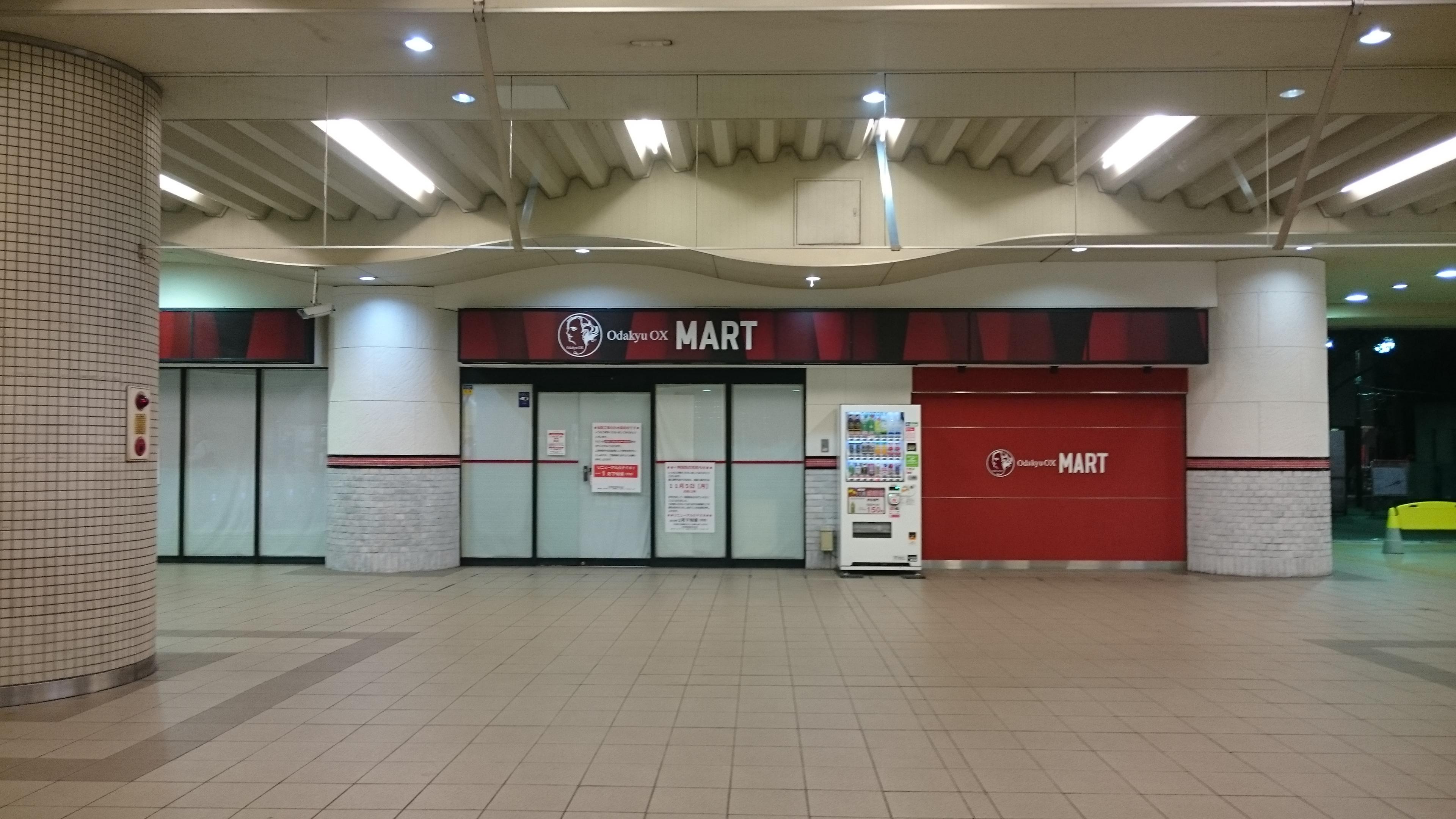 小田急線喜多見: Odakyu OX MART閉店