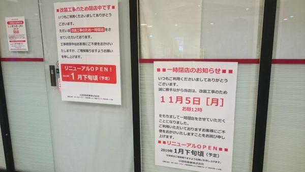 世田谷区喜多見は、コンビニ激戦区!なのか?!