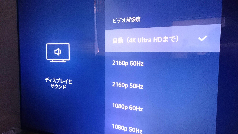 Amazon fire tv stick 4Kの「ディスプレイとサウンド」設定