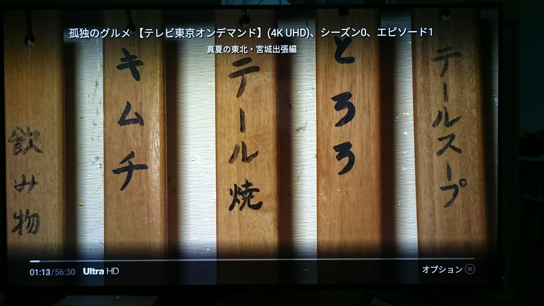 テレビ東京「孤独のグルメ」の4K UHD版