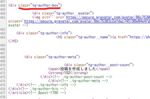 tg-author-boxというclassを探す