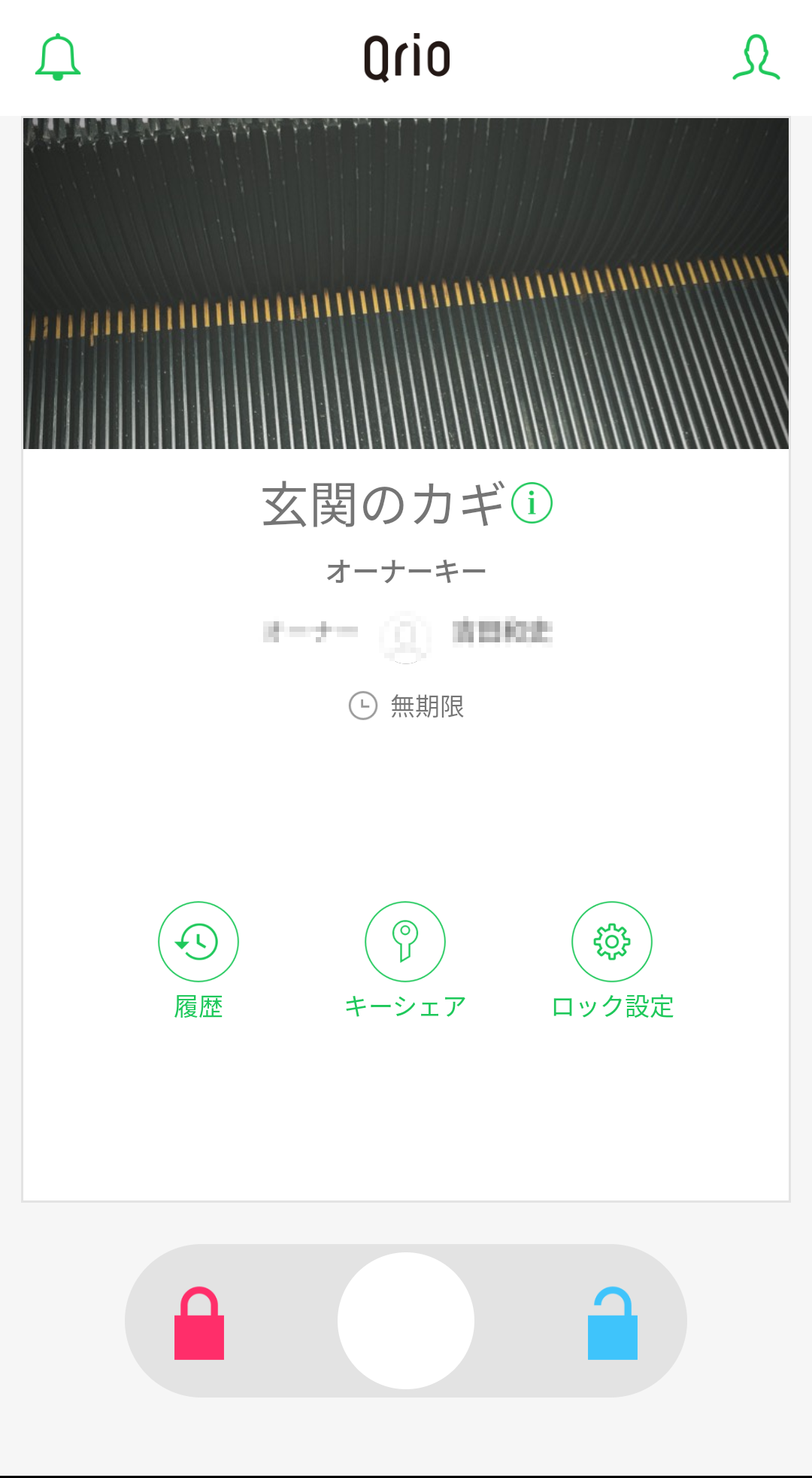 Qrioアプリ画面