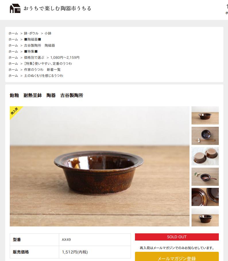 古谷製陶所@和食器通販うちる。トップページ