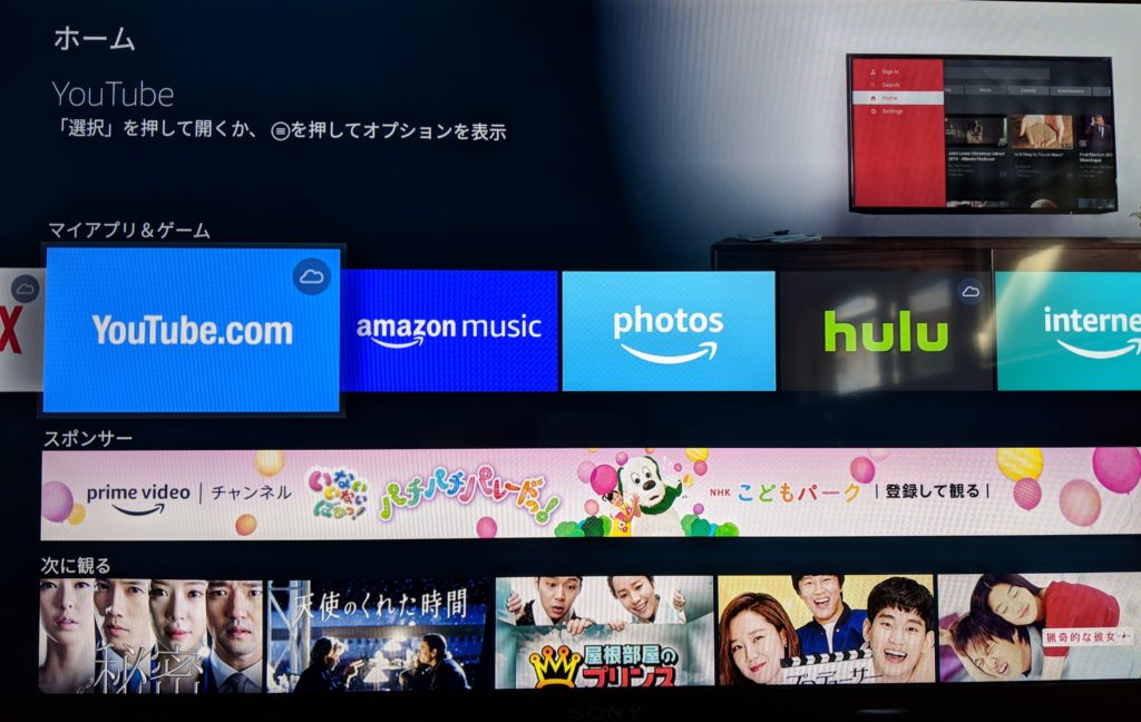 Amazon Fire TV Stick 4Kのホーム画面