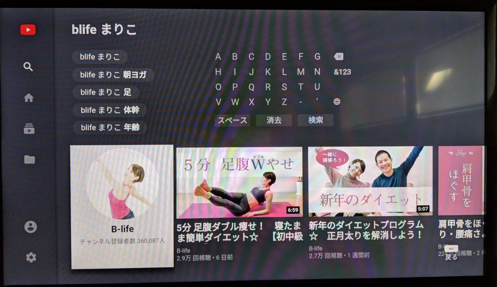 自宅ヨガ。テレビのYouTubeアプリの画面