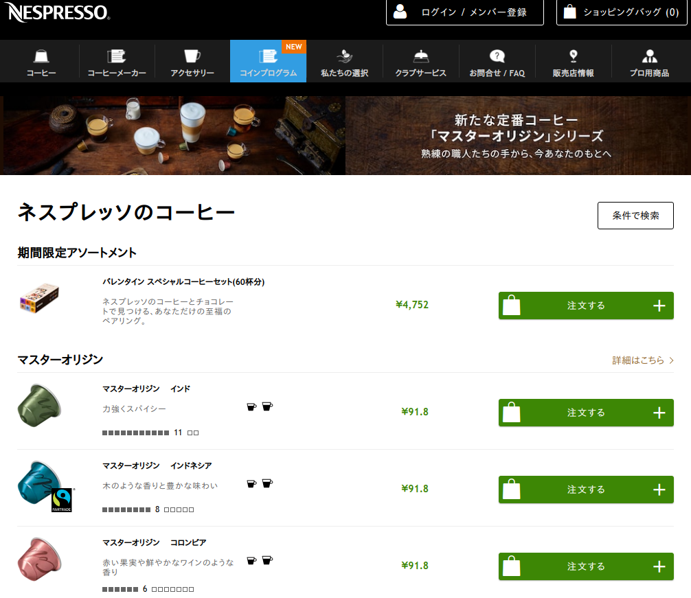 Nespressoカプセル価格_公式サイト