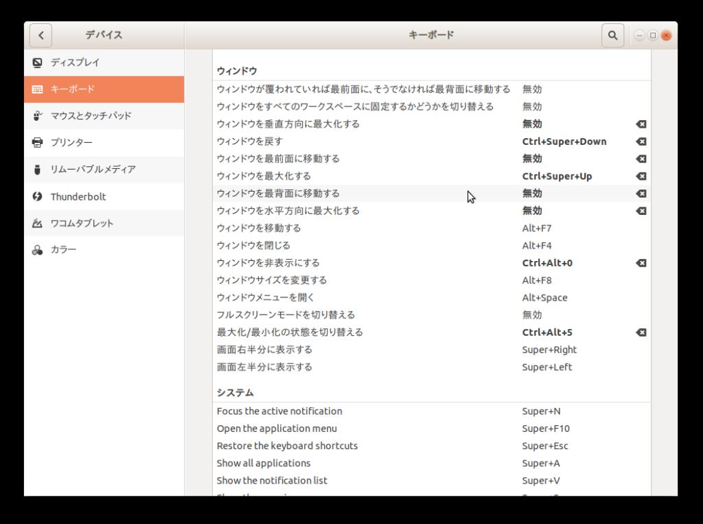 Ubuntu 18.04 キーボード・ショートカットの設定