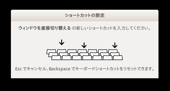 Ubuntu18.04 ショートカットの設定
