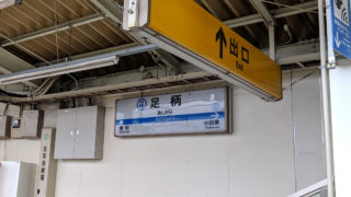 小田急線の足柄駅は寂しい駅だった。。