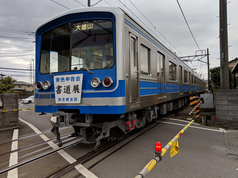 伊豆箱根鉄道 大雄山線 書道展のイベント電車