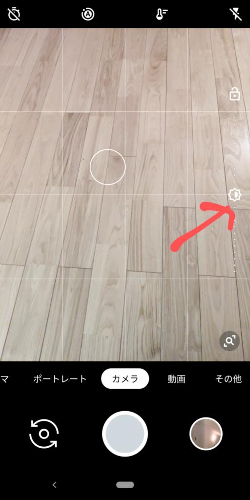 Pixel3のカメラ機能。明るさ調整