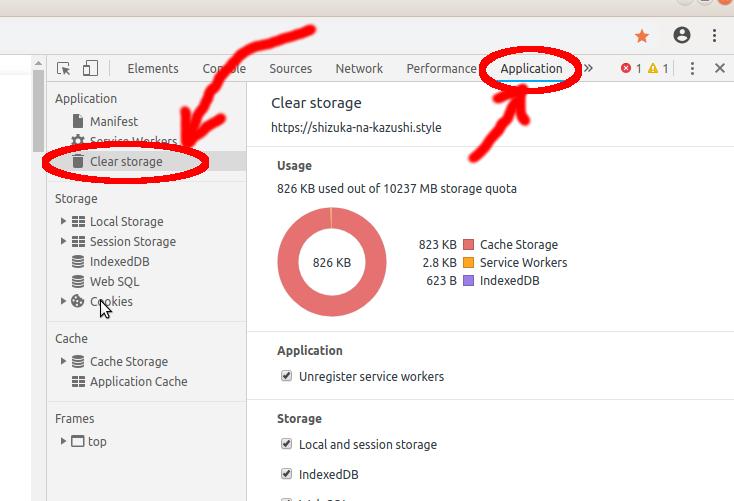 Chrome ディベロッパーツール。Application -> Clear Storage