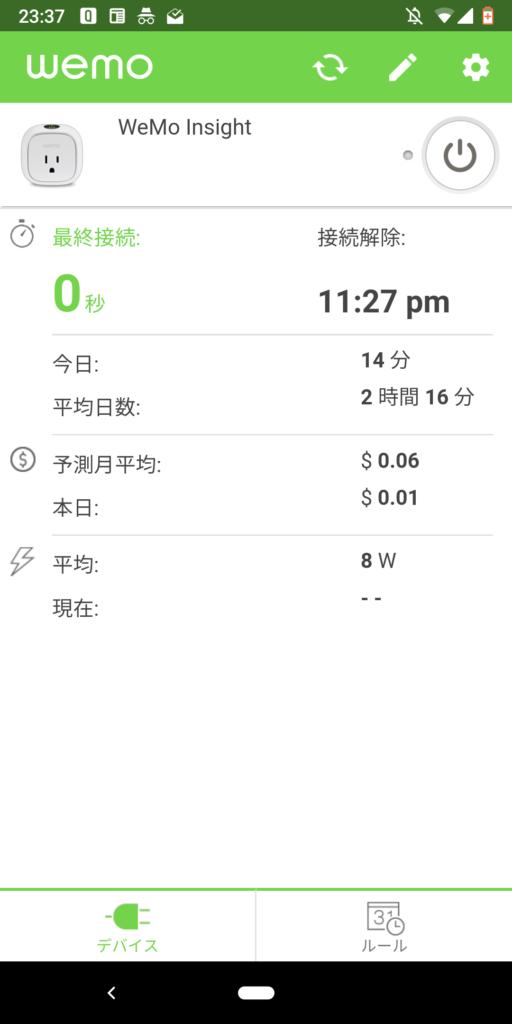 WeMoのスマホアプリ