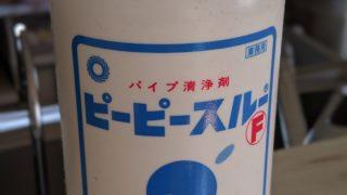 ピーピースルー。パイプ洗浄剤