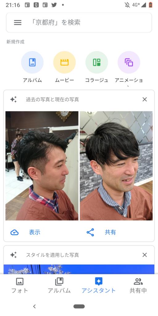 Googleフォトのアシスタントが出したコラージュ
