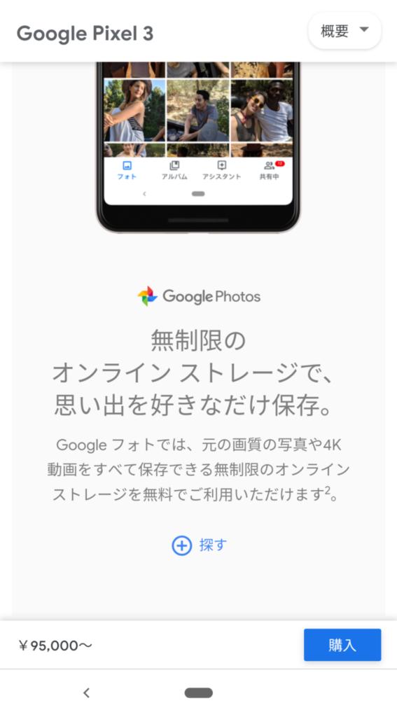Pixel3 Webサイトより。無制限のオンラインストレージで,