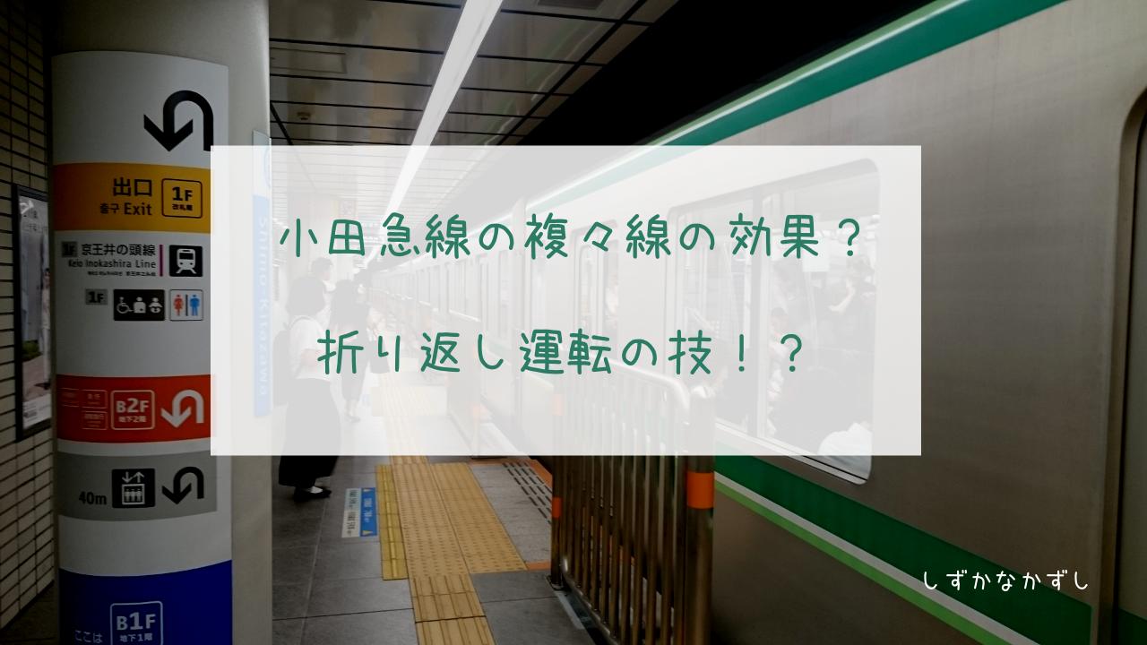 小田急線の複々線の効果?