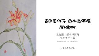 吉田登代子 日本画個展開催中