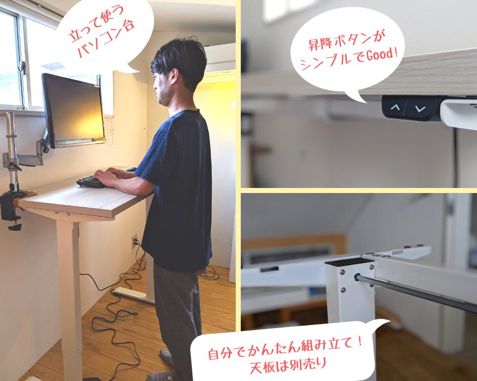 立って使うパソコン台