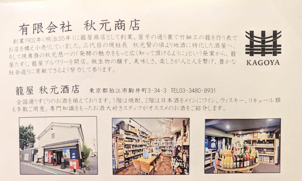 籠屋秋元商店チラシ