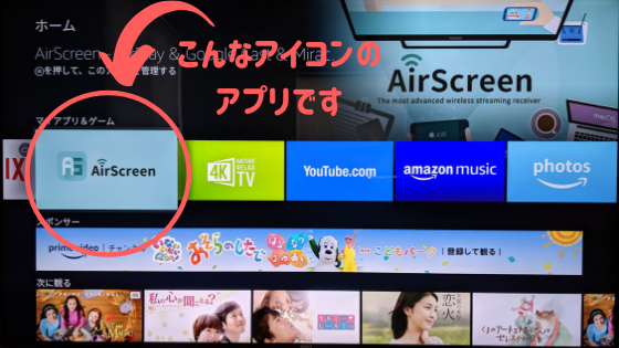 AirScreenはこんなアイコンの アプリです