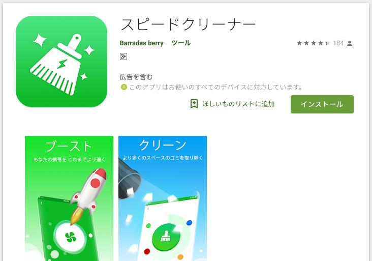 ※ Google Play Store画面より転載