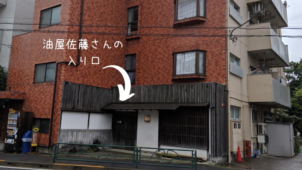 油屋佐藤さんは、こんなビルの一階!