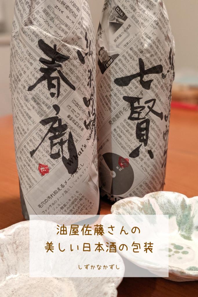 美しい日本酒の包装