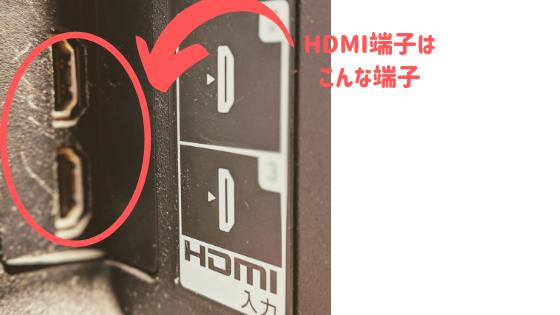 HDMI端子は、 こんな端子