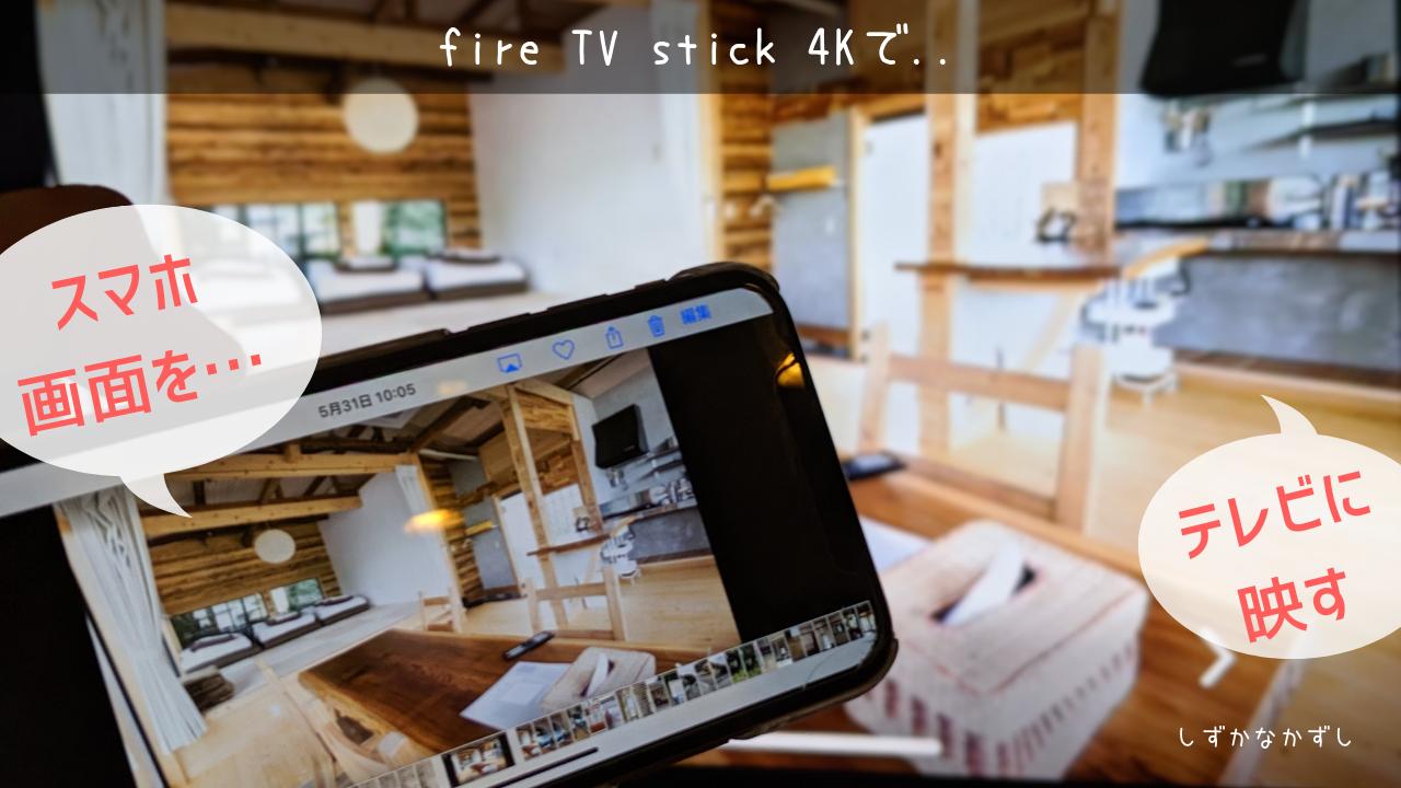 ミラーリング fire tv stick