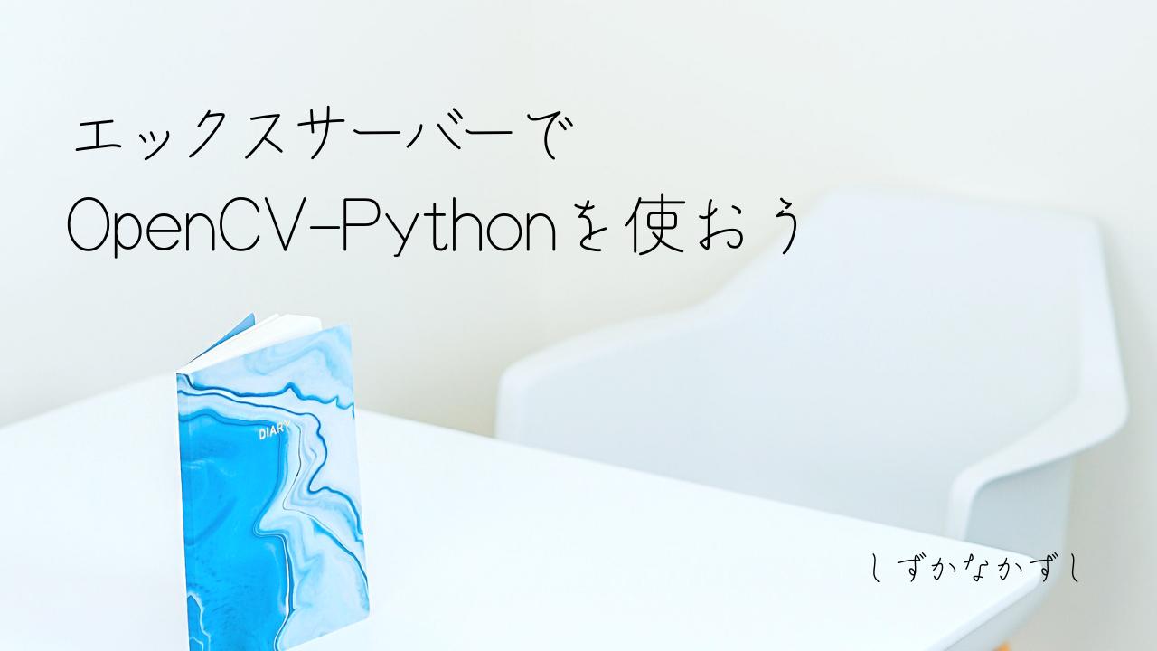 エックスサーバーでOpenCV-Pythonを使おう