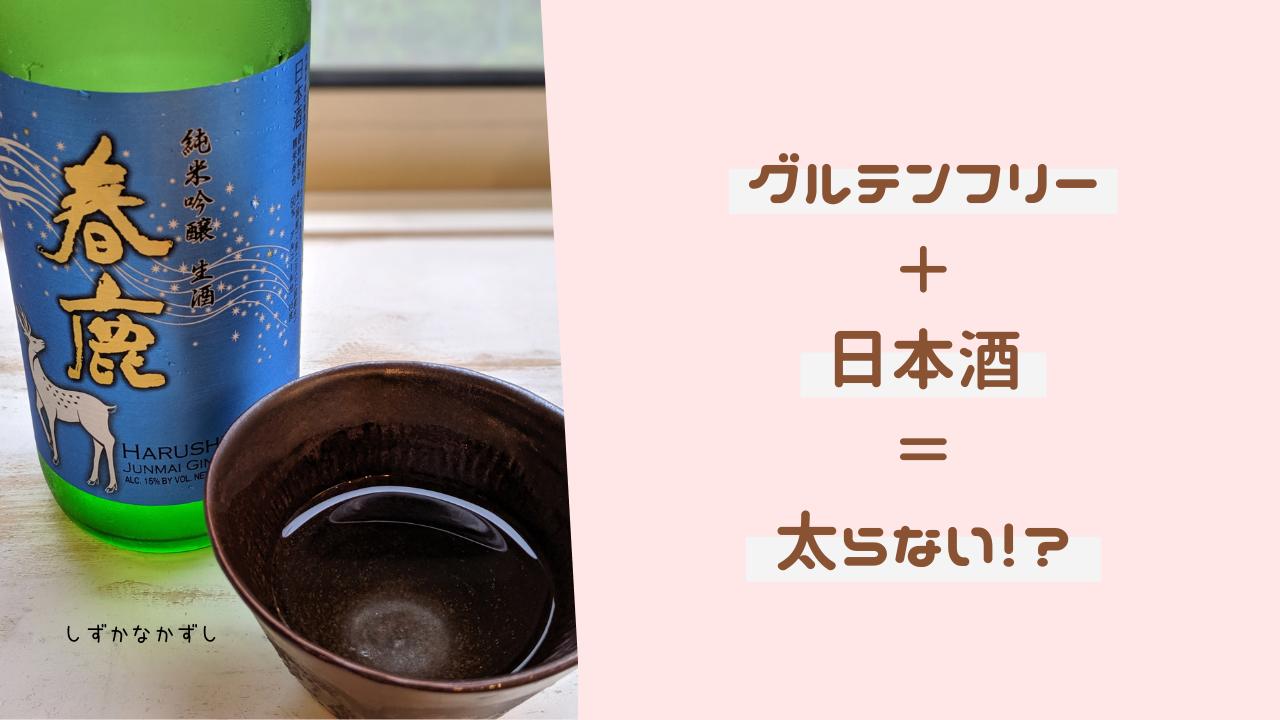 グルテンフリー + 日本酒 =太らない!?