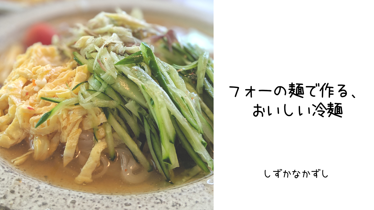 フォーの麺でつくる美味しい冷麺