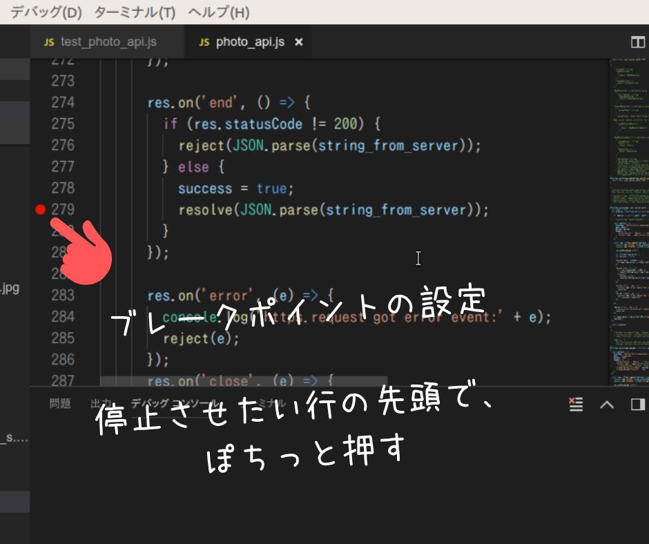 VS codeでブレークポイントを設定