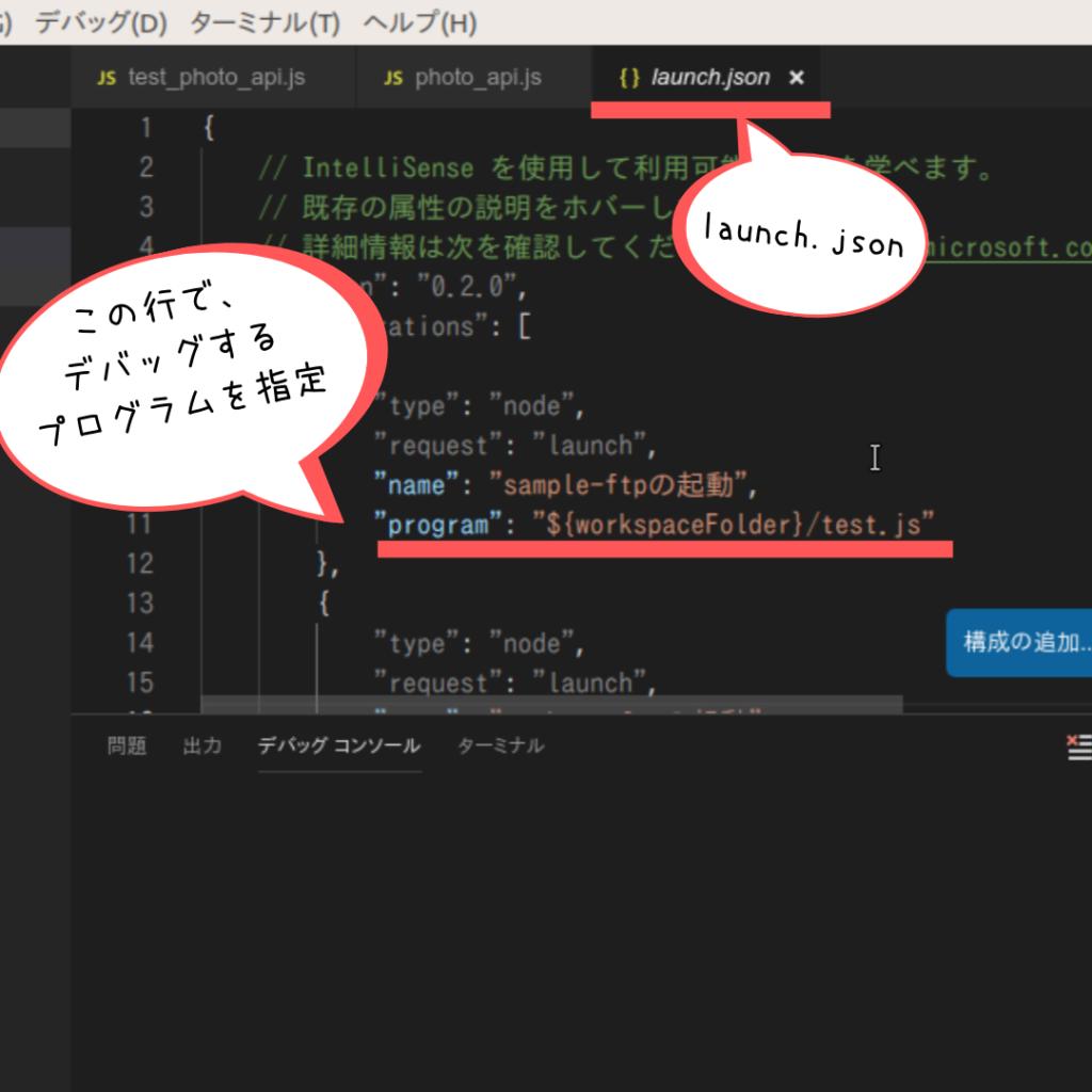 VS Code の構成ファイルlaunch.json