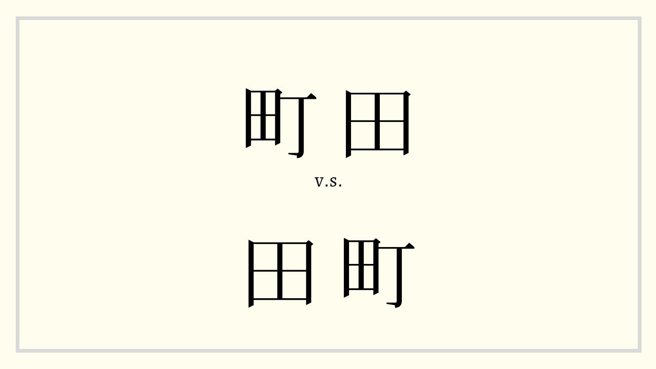 町田 vs 田町