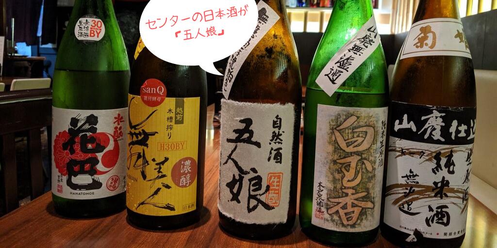 川崎「げん」で呑んだ日本酒の数々(センターが五人娘)