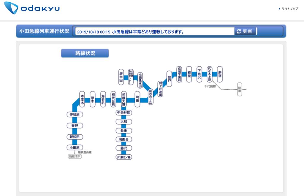 小田急線の運行状況のページより
