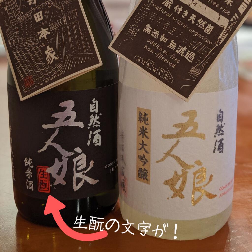 五人娘の酒瓶には「生酛」の文字が!