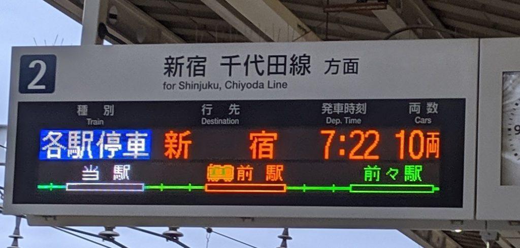 前の駅を通過中の情報は駅の電光掲示板でわかる