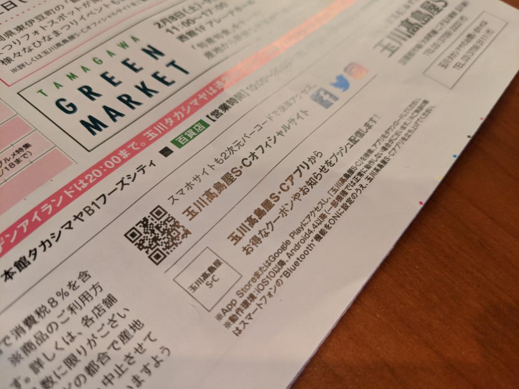 チラシに印刷されたQRコード