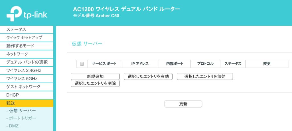TP-link C50の設定画面。転送>仮想サーバー