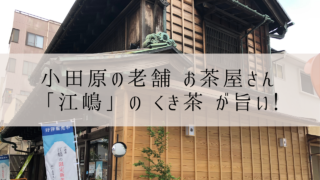 小田原の老舗お茶屋さん 江嶋のくき茶が旨い!