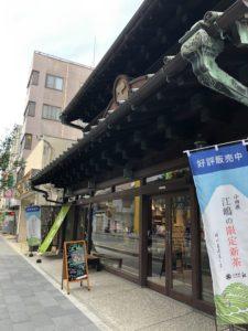 小田原「江嶋」店舗(2019年5月頃)