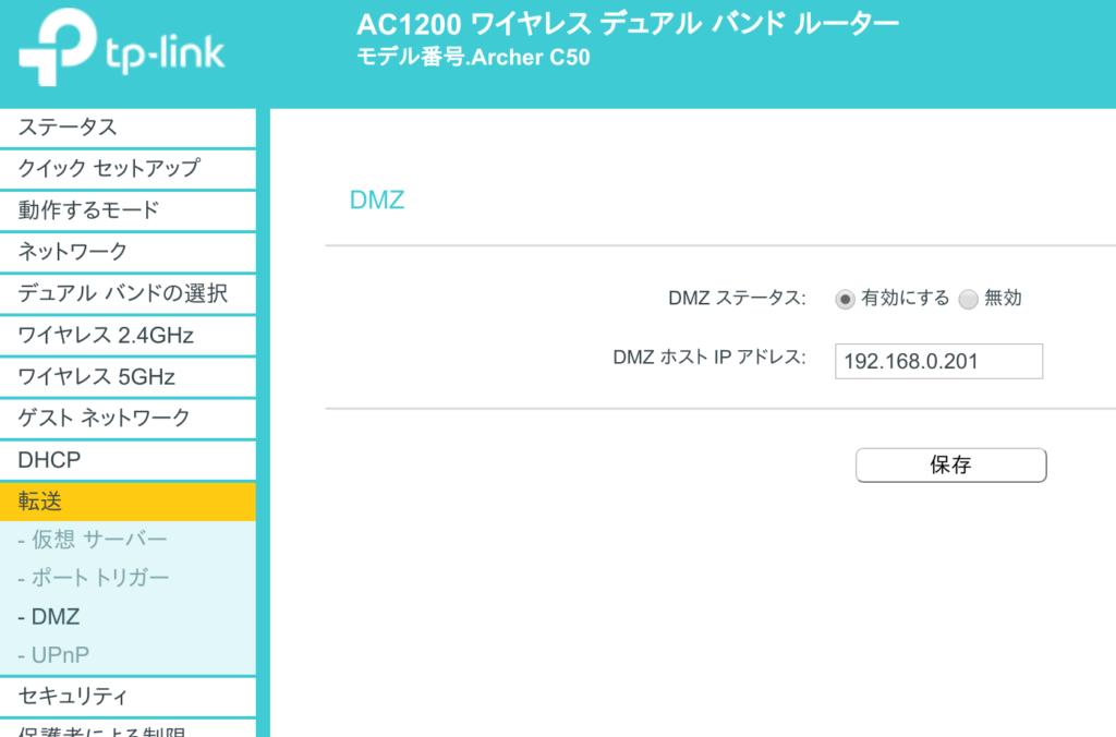 TP-Link C50 DMZ 設定画面
