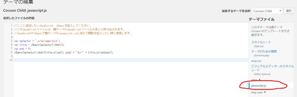 JavaScriptの記載場所(Cocoonテーマの場合)